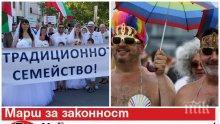 """Семейства и анти джендър организации казват """"не"""" на гей пропагандата на """"Марш за законност"""" - зоват Гешев за защита на християнските ценности"""