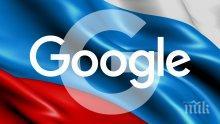 """Русия определи политическата реклама в """"Гугъл"""" в деня на изборите като намеса във вътрешните работи"""
