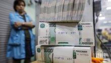 Банката на Русия намали основната лихва