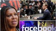 НЯМА ПРОШКА: Започва мащабно разследване на Фейсбук за злоупотребата с лични данни