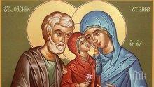 ПРАЗНИК: Днес честваме светите праведни богоотци Йоаким и Анна - черпят над 10 хубави имена