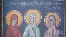 МИСТИЧЕН ДЕН: Небесно чудо поразило неверника, мъчил и убил три девици заради вярата им
