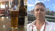 Погрешка: Журналист от Австралия даде за бутилка бира в пъб в Манчестър 68 000 долара