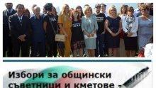 ИЗВЪНРЕДНО В ПИК TV! Мая Манолова се регистрира за местните избори: Зад мен стоят граждани, не олигарси (ОБНОВЕНА/СНИМКИ)