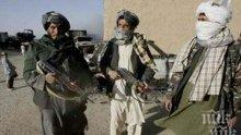 Талибаните: САЩ ще се върнат към преговорите