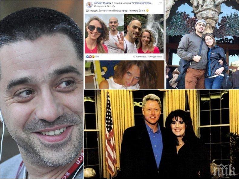 ПЪРВО В ПИК: Пиарът и журналист Цветан Фиков изригна: Псевдо морални медии бранят фльорца от секс чат, а нямаше медия, която да пропусне скандала Моника Люински-Клинтън