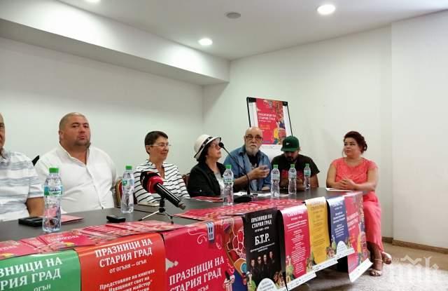 Пловдив открива музей на ютиите