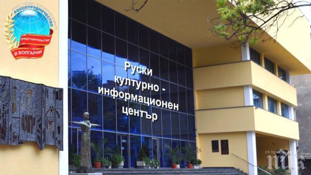 Десетки протестират пред Руския културно-информационен център в София