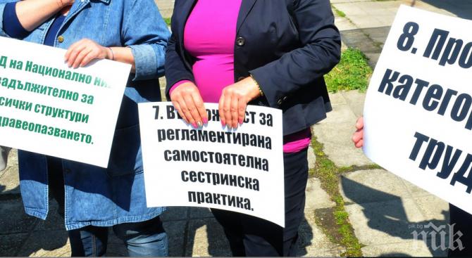 Медицинските специалисти излизат на пореден протест пред парламента