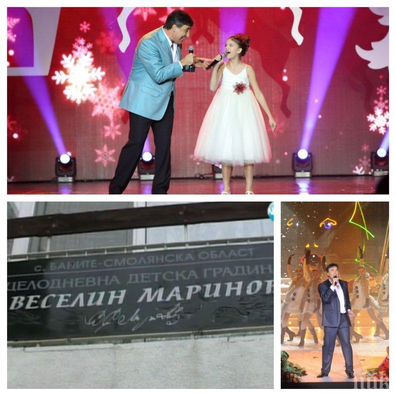 НА ВИП-ИЗДРЪЖКА: Веселин Маринов спонсор на детска градина - родопчанчета от село Баните знаят наизуст парчетата на своя патрон