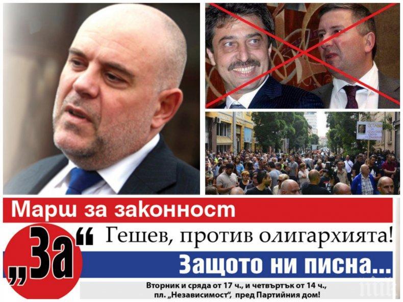 """МАРШ ЗА ЗАКОНННОСТ: Утре в 17 часа пред Министерски съвет - България казва """"да"""" на реда и нормалността!"""