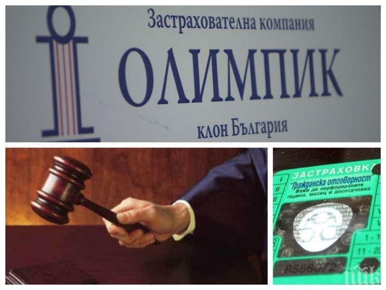 """Публикуваха упътване за подаване на претенции срещу фалиралата застрахователна компания """"Олимпик"""""""