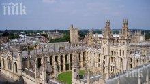 РЕПУТАЦИЯ: Британските университети се сриват по рейтинг