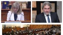 ИЗВЪНРЕДНО В ПИК TV: Петя Аврамова, Боил Банов и още двама министри на изслушване пред депутатите