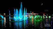 Пеещите фонтани в Пловдив с промяна в графика