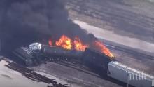 Влак с опасен товар се преобърна в САЩ (ВИДЕО)