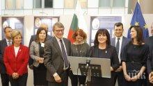 Цвета Караянчева подари копие на Търновската конституция на председателя на ЕП Давид Сасоли
