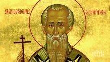 ПОЧИТ: Лично свети Петър покръстил чествания днес светия, който се удостоил с дар на чудотворство
