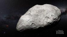 Огромен астероид ще мине край Земята през уикенда