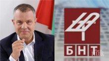 Кошлуков в парламента: Очакваме 44 млн. лева дефицит в бюджета на БНТ тази година