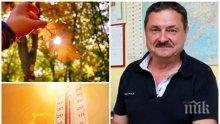 САМО В ПИК! Топ климатологът проф. Георги Рачев с експресна прогноза отива ли си лятото, ще се радваме ли на топла есен, какво ще бъде времето в първия учебен ден