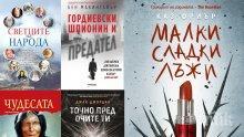 """Топ 5 на най-продаваните книги на издателство """"Милениум"""" (7-13 септември)"""