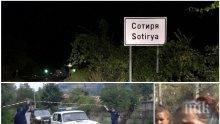СЛЕД УЖАСА! Хората в Сотиря се престрашиха - пускат децата си на училище