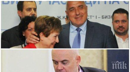 изтегли борисов кристалина георгиева шеф мвф гешев единствен кандидат
