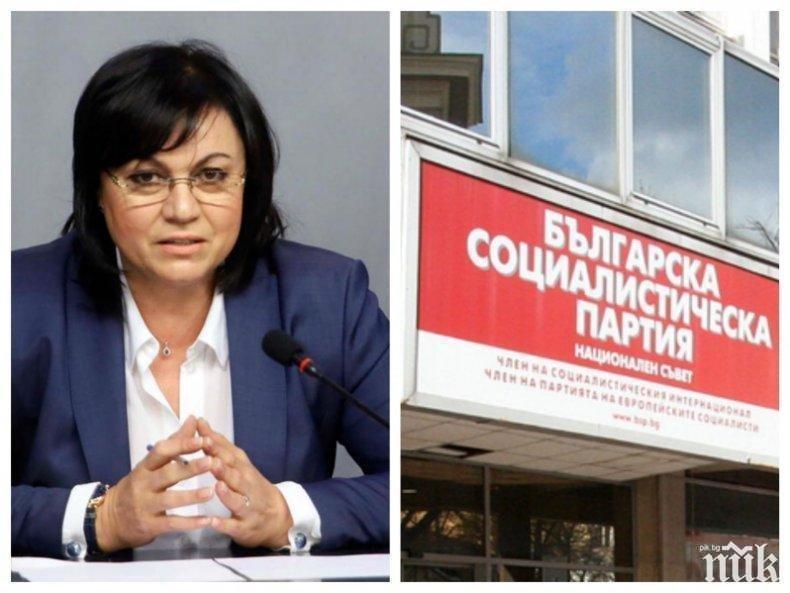 ИЗВЪНРЕДНО В ПИК TV: БСП яхна броженията в БНР за предизборна агитация! Нинова рецитира гневна декларация в парламента