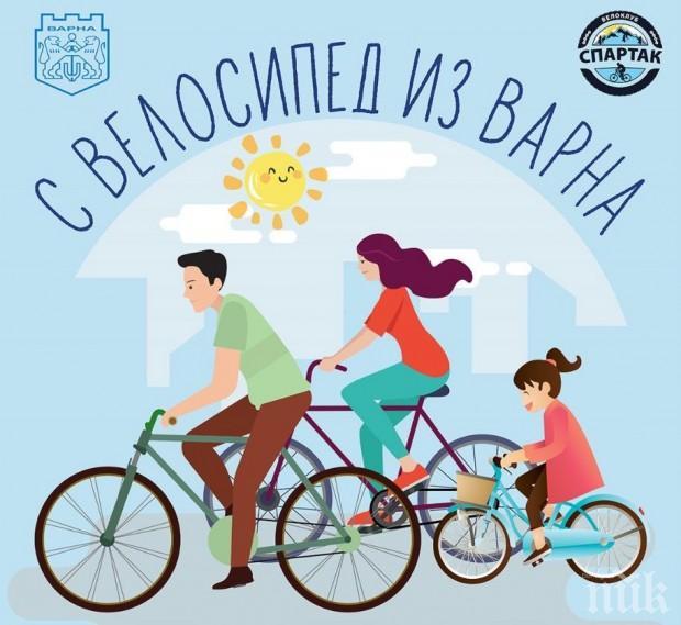 Във Варна затварят булеварди заради масово каране на велосипеди