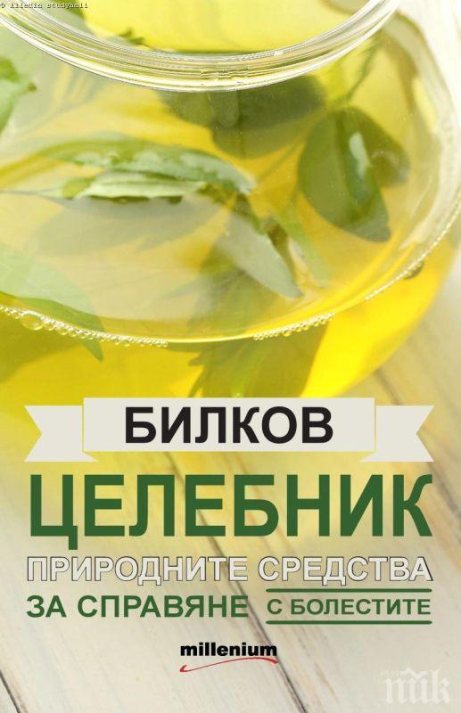 """""""Билков целебник"""" предлага рецепти от 150 лековити растения за всяка болежка! Търсете безценния наръчник на цена само 6 лв."""