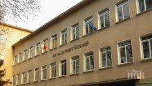 Нов транш европейски пари за пловдивските учебни заведения