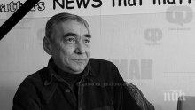 ТЪЖНА ВЕСТ: Почина известен бургаски учител