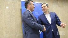 Ципрас излезе от нелегалност: Горд съм с договора от Преспа
