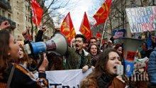 Хиляди излязоха на протест срещу пенсионната реформа във Франция