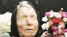 ОРАКУЛ: Ванга предрекла изчезването на Европа от лицето на Земята! Третата световна война ще тръгне от Сирия