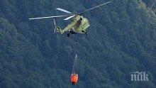БОРБАТА ПРОДЪЛЖАВА: Вдигнаха хеликоптер за пожара в Рила