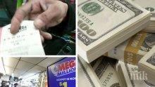Роден под щастлива звезда: Американец два пъти преборва рака, след което печели от лотарията джакпот от 4,6 млн. долара