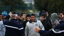 СКАРАНИ С ХИГИЕНАТА: Евакуираха 900 нелегални мигранти от лагер във Франция заради мръсотия