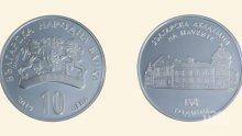 БНБ пуска нова юбилейна монета
