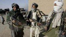КРЪВ: В Афганистан убиха много талибани