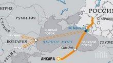 """РИА Новости: Българският съд премахна препятствието пред """"Турски поток"""""""