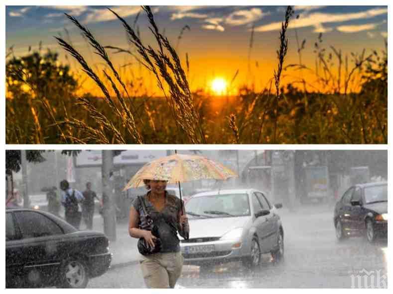 ЛЯТОТО СЕ КОЛЕБАЕ НА ФИНАЛА: До 34 градуса днес, дъжд и студ прогонват жегата в четвъртък