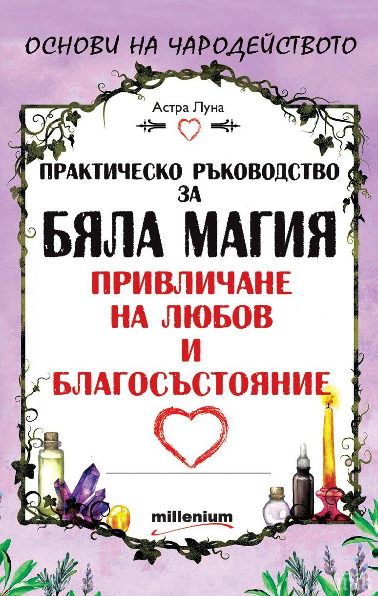 80 магии за любов събрани в уникална книга! Вижте с какви ритуали да откриете сродната си душа