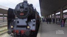 Ретро влак потегли от София за Черепиш