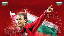 Байер Леверкузен честити Независимостта на България със снимка на Бербатов