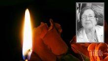 ТЪЖНА ВЕСТ: Почина легендарната треньорка Емилия Бонева