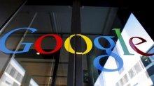"""Гугъл"" инвестира 3 млрд. евро в Европа"