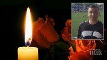 СТРАШНА ТРАГЕДИЯ! Наш футболен съдия загина в катастрофа