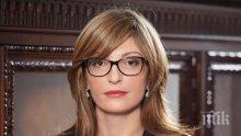 Вицепремиерът Екатерина Захариева заминава за Ню Йорк за Общото събрание на ООН